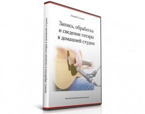 Видеокурс обработка и сведение гитары